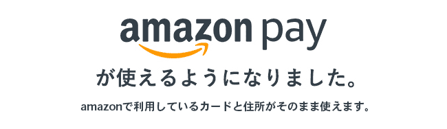 【決済システム】Amazon Payが使えるようになりました。