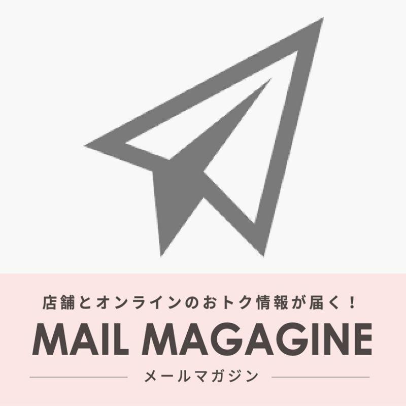 【メールマガジン配信中】メルマガ会員様限定のお得な割引キャンペーン実施中。