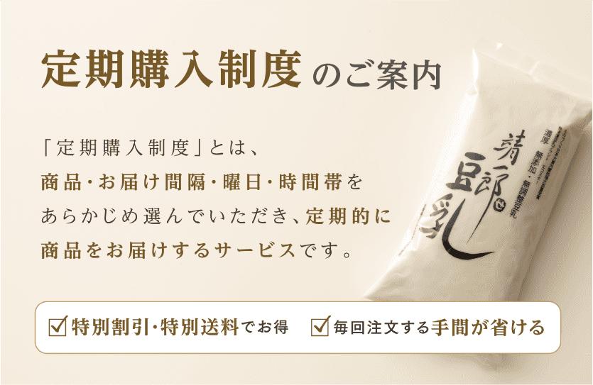 靖一郎豆乳 定期購入オンラインショップ